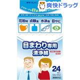目まわり専用清浄綿(12包入)