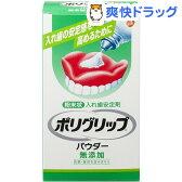 ポリグリップパウダー 無添加(50g)【ポリグリップ】[デンタルケア 入れ歯安定剤]