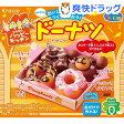 ハッピーキッチン ドーナツ(41g)【ハッピーキッチン】[お菓子 おやつ]