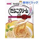 あえるパスタソース たらこクリームソース(70g*2袋入)【あえるパスタソース】[調味料 たれ ソース]