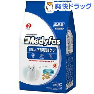 メディファス 1歳から 成猫用 フィッシュ味 / メディファス / キャットフード ドライ★税抜1900...