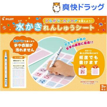 水かき練習シート ひらがな・カタカナ(1コ入)