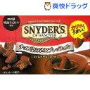 スナイダーズチョコレート★税込1980円以上で送料無料★スナイダーズチョコレート(55g)