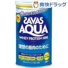 ザバス アクア ホエイプロテイン100 グレープフルーツ風味 / ザバス(SAVAS) / プロテイン☆送料...