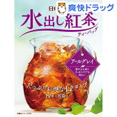 日東紅茶 水出し紅茶 アールグレイ(8袋入)【日東紅茶】