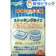 ストッキングタイプ 水切りゴミ袋 浅型排水口用(30枚入)[水きりネット]