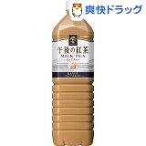 午後の紅茶 ミルクティー(1.5L*8本入)