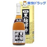 黒麹醪酢 無糖(720mL)【HLSDU】 /[もろみ酢]