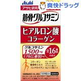 筋骨グルコサミン ヒアルロン酸コラーゲン 30日分(270粒)