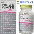 【第3類医薬品】ビタトレール ネージュホワイト(240錠)【ビタトレール】
