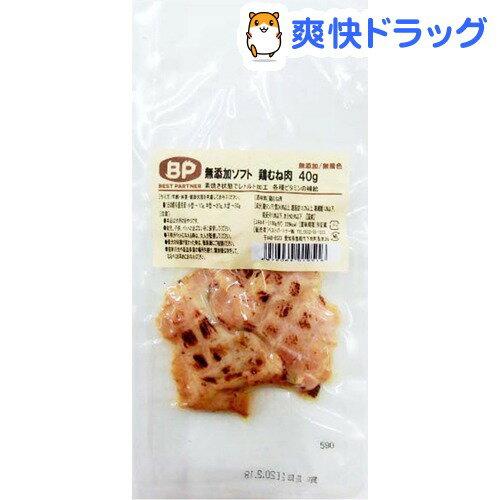 ベストパートナー 無添加ソフト 鶏むね肉(40g)