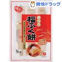 マルシン 杵つき福ふく餅(1kg)