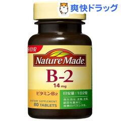 ネイチャーメイド ビタミンB2 / ネイチャーメイド(Nature Made) / ビタミンb2 サプリ サプリメ...