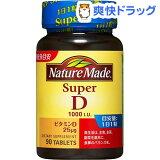 ネイチャーメイド スーパービタミンD 1000IU(90粒)