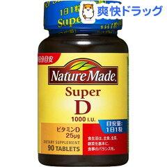 ネイチャーメイド スーパービタミンD 1000IU / ネイチャーメイド(Nature Made) / サプリ サプリ...