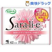 【企画品】サラサーティ サラリエ ナチュラルリネンの香り お試し品(62コ入)【サラサーティ】
