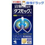 ダスモック 錠剤(40錠)