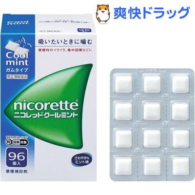 【第(2)類医薬品】ニコレット クールミント(96コ入)【ニコレット】【送料無料】