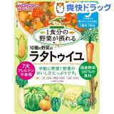 グーグーキッチン 10種の野菜のラタトゥイユ 9ヶ月頃〜(100g)