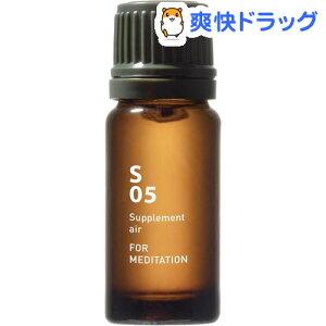 Supplement air(サプリメントエアー) メディテーション(10ml)【アットアロマ サプリメントエアー】