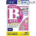 DHC 60日分 ビタミンBミックス(120粒)【DHC サプリメント】