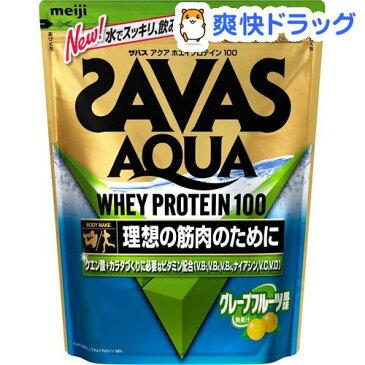 ザバス アクア ホエイプロテイン100 グレープフルーツ風味 約40食分(840g)【ザバス(SAVAS)】
