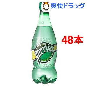 ペリエ ペットボトル ナチュラル 炭酸水(500mL*24本入*2コセット)【HLS_DU】 /【ペリエ(Perrier)】[ミネラルウォーター 水 激安 48本入]【送料無料】
