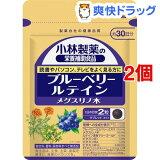 小林製薬の栄養補助食品 ブルーベリールテインメグスリノ木(60粒*2コセット)