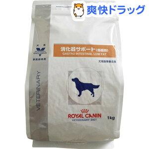 ロイヤルカナン 犬用 消化器サポート(低脂肪) ドライ(1kg)【HLS_DU】 /【ロイヤルカナン(ROYAL CANIN)】[特別療法食]【送料無料】