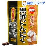SP 国産黒酢にんにく(64球)