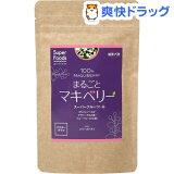 健康大陸 スーパーフード まるごとマキベリー100%(72g)