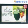 酵素青汁(3g*25袋入)【HIKARI(軽井沢)】[青汁 酵素]