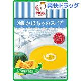 MCC 冷製かぼちゃのスープ(160g)