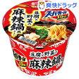 スーパーカップ1.5倍 豆腐と野菜の麻辣鍋風ラーメン(1コ入)【スーパーカップ】