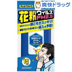 アレルブロック 花粉ガードプラス シート(15枚入)