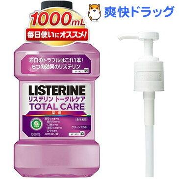 【企画品】薬用リステリン トータルケア ポンプ付き(1L)【jnj_liste_18】【LISTERINE(リステリン)】