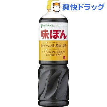 冷しゃぶ、サラダに ミツカン 味ぽん(1L)【味ぽん】