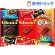 ガーナ&クランキー シェアパック(36枚入)【ガーナチョコレート】[バレンタイン]