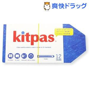 キットパス ホルダー12色 KHL-12C(1セット)【キットパス(kitpas)】
