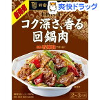 新宿中村屋 本格四川 コク深さ、香る回鍋肉(100g)【中村屋】