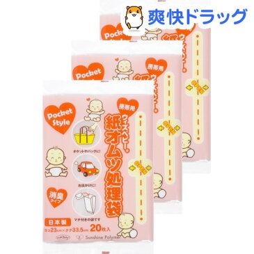 ウィズベビー 紙オムツ処理袋 携帯用 消臭タイプ(20枚*3コセット)