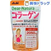 ディアナチュラスタイル コラーゲン 60日分(360粒)【Dear-Natura(ディアナチュラ)】[サプリ サプリメント コラーゲン]