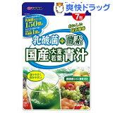 乳酸菌+酵素 国産大麦若葉青汁(7包)