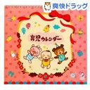 ママソリューション 育児カレンダー ピンク柄(1コ入)【ママソリューション(MAMA SOLUTION)】