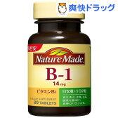 ネイチャーメイド ビタミンB1(80粒入)【ネイチャーメイド(Nature Made)】[ビタミンb1 サプリ サプリメント ビタミンB]