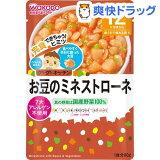 和光堂 グーグーキッチン お豆のミネストローネ 12ヵ月〜(80g)