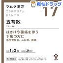 【第2類医薬品】ツムラ漢方五苓散料エキス顆粒(48包)