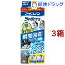 アイスノン FOR SPORTS 瞬間冷却パック 首用(3箱セット)【アイスノン】