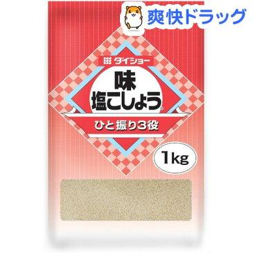 ダイショー 味・塩こしょう 業務用(1kg)【ダイショー】