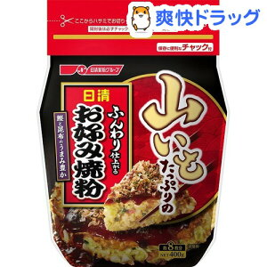 日清 山いもたっぷりのお好み焼粉(400g)【日清】